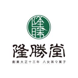 隆勝堂 創業大正十三年 八女茶々菓子
