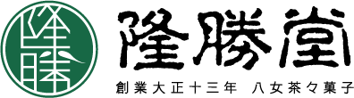 お菓子の隆勝堂|創業大正13年、福岡県八女市の老舗和洋菓子メーカー