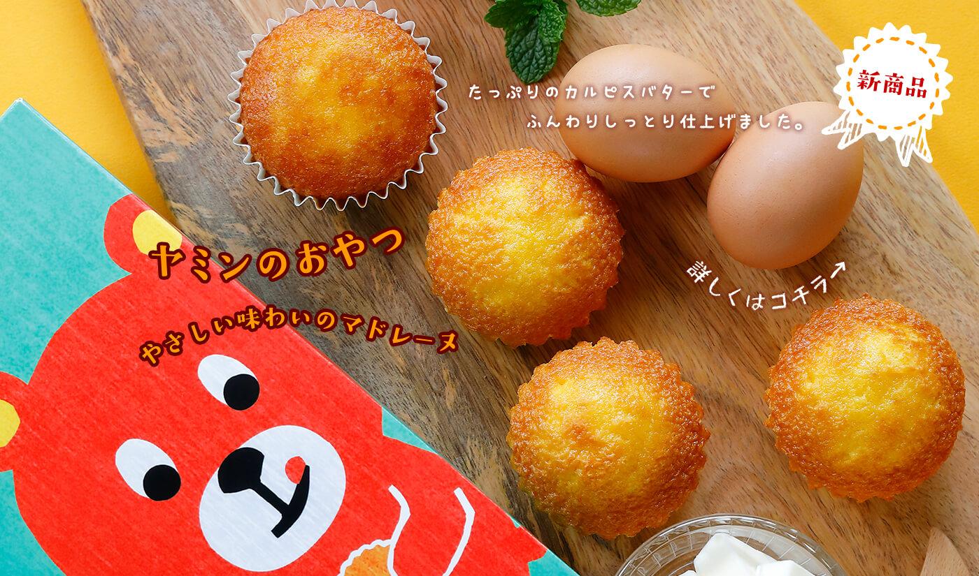 新商品!ヤミンのおやつ やさしい味わいのマドレーヌ 詳しくはコチラ