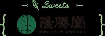 隆勝堂のお菓子