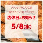 5/8(水)ベーカリーショップ2店舗店休日のお知らせ