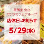 5/29(水)全店舗 店休日のお知らせ