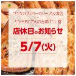 5/7(火)ベーカリーショップ2店舗店休日のお知らせ