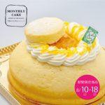 8月のマンスリーケーキ「マンゴーフロマージュ」