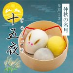 9月12日(木)13日(金) 限定販売「お月見団子」