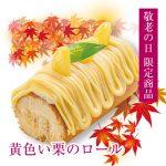 敬老の日 限定商品「黄色い栗のロール」