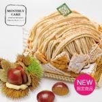 9月のマンスリーケーキ「モンブランタルト」
