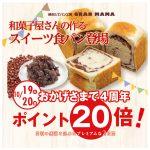 10/19(土)、20(日)久留米篠山「グランママ」4周年記念でポイント20倍!