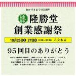 八女本店「創業感謝祭」10月26日(土)、27日(日)