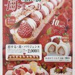 1/25(土)、26(日)に苺まつりを開催します!