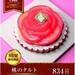 7月のマンスリーケーキ「桃のタルト」