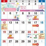 7月のイベントカレンダー