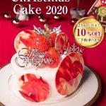クリスマスケーキカタログ2020