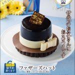 ちょっとかわいい帽子型のケーキ