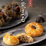 秋の始まりは和栗のお菓子から