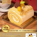 9月のマンスリーケーキ~モンブランロール~