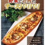 9月のマンスリーパン~野菜とお肉のチーズパリパリ~